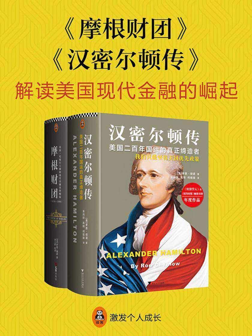 解读现代美国金融的崛起:《摩根财团》 《汉密尔顿传》