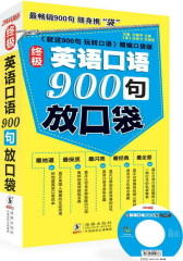 中级英语口语900句放口袋(试读本)