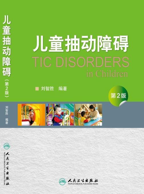 儿童抽动障碍(第2版)