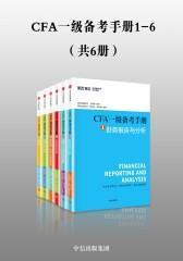 CFA一级备考手册1-6(套装共6册)
