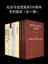 纪念马克思诞辰200周年系列套装(全11册)
