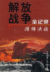 解放战争全记录·第四卷 挥师决战(仅适用PC阅读)