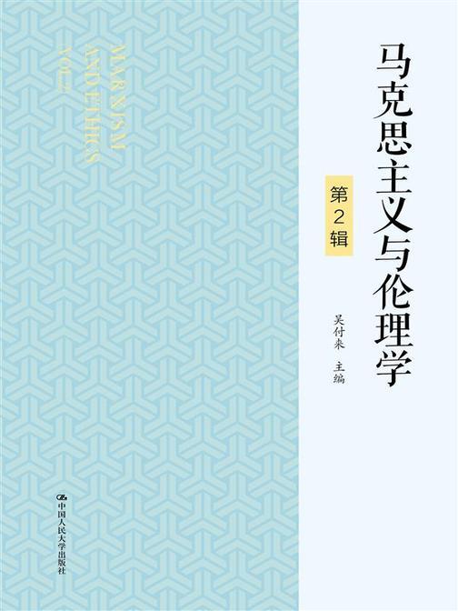 马克思主义与伦理学(第2辑)