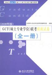 GCT(硕士专业学位)联考模拟试卷(全一册)(仅适用PC阅读)