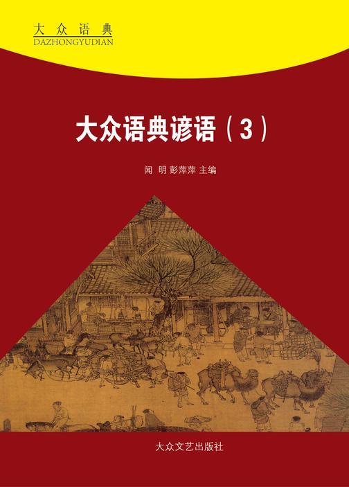 大众语典谚语(3)