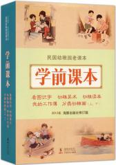 民国幼稚园老课本·学前课本(套装共6册)