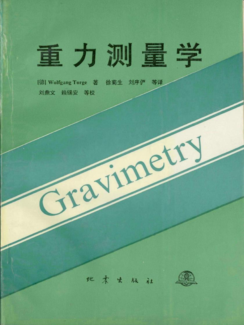 重力测量学(仅适用PC阅读)