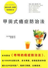 奇特的癌症防治法:《甲田式癌症防治法》(在日本和许多西方国家引起极大反响的书)(试读本)
