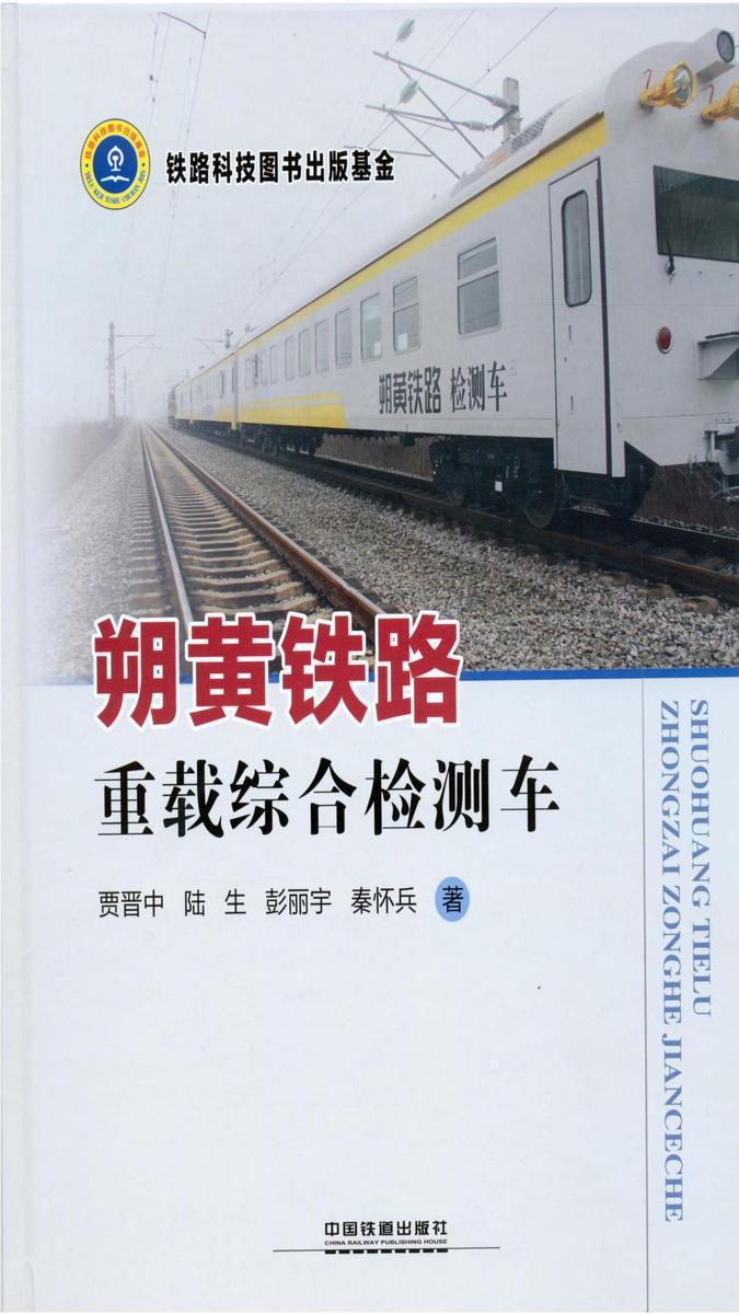 朔黄铁路重载综合检测车