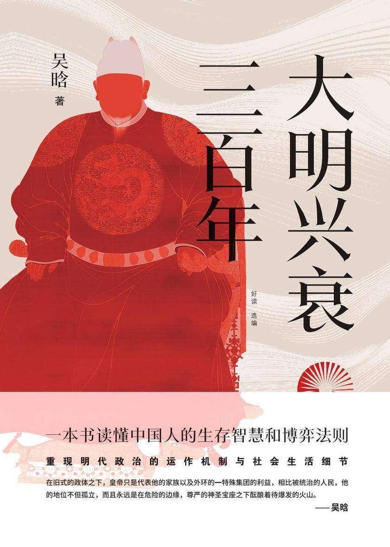 大明兴衰三百年【一本书读懂中国人的生存智慧和博弈法则,重现明代政治的运作机制与社会生活细节,了解其因何而兴,因何而亡。】