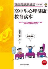 高中生心理健康教育读本(仅适用PC阅读)