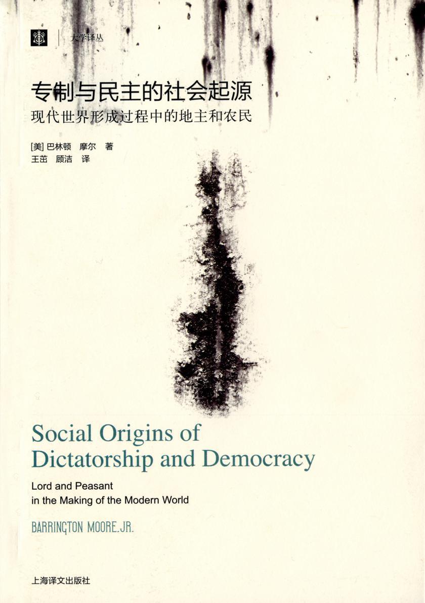 专制与民主的社会起源——现代世界形成过程中的地主和农民