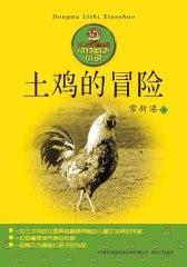 土鸡的冒险(小布老虎丛书)