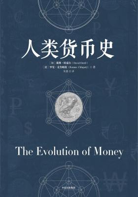 人类货币史