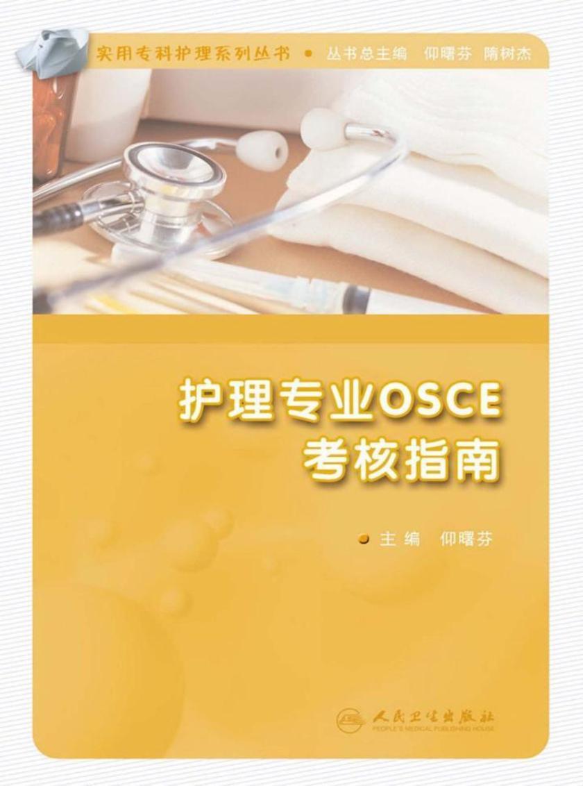 护理专业OSCE考核指南