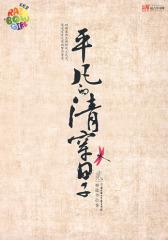 平凡的清穿日子 贰(   红的穿越小说)(试读本)