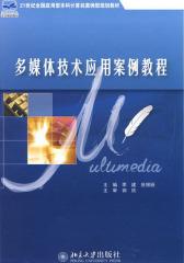 多媒体技术应用案例教程(仅适用PC阅读)