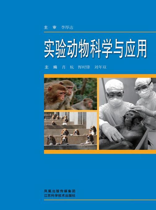 实验动物科学与应用