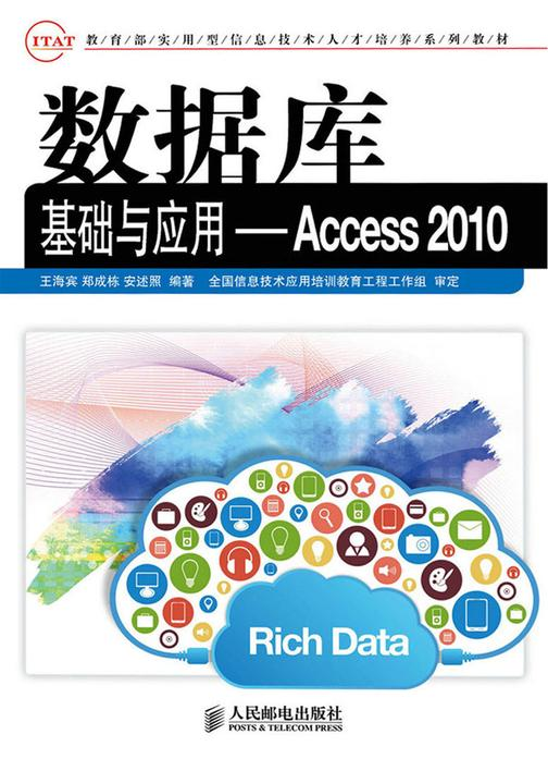 数据库基础与应用——Access 2010
