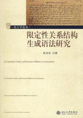 限定性关系结构生成语法研究:英文(仅适用PC阅读)