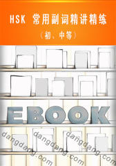 HSK常用介词精讲精练(初、中等)(仅适用PC阅读)