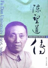 陈望道传(仅适用PC阅读)