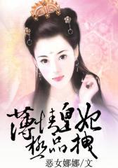 薄情皇妃  拽3