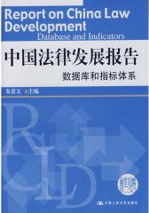 中国法律发展报告——数据库和指标体系(仅适用PC阅读)