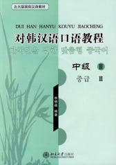 对韩汉语口语教程·中级Ⅱ(仅适用PC阅读)