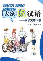 大家说汉语:高级汉语口语(仅适用PC阅读)