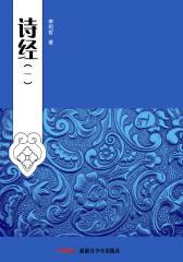 诗经(1)(仅适用PC阅读)