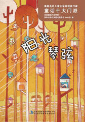 阳光琴弦(童话故事)
