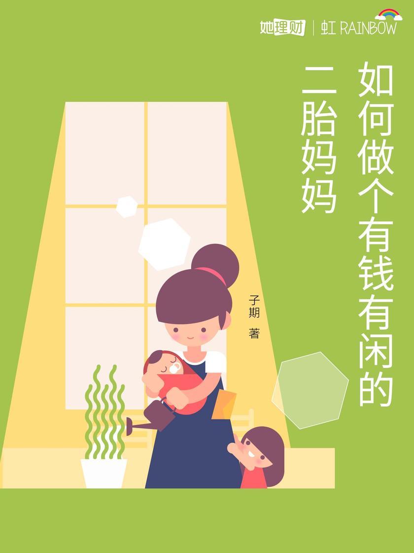 如何做个有钱有闲的二胎妈妈(她理财「虹」系列)