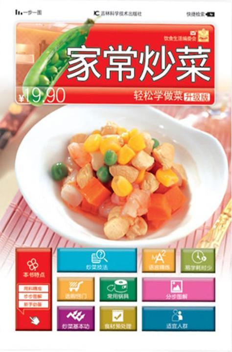 轻松学做菜(升级版):家常炒菜