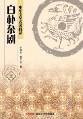 中华文学名著百部:白朴杂剧(仅适用PC阅读)