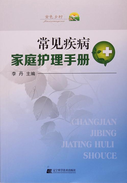 常见疾病家庭护理手册