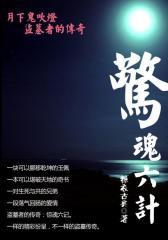 月下鬼吹灯3:帝陵尸虎