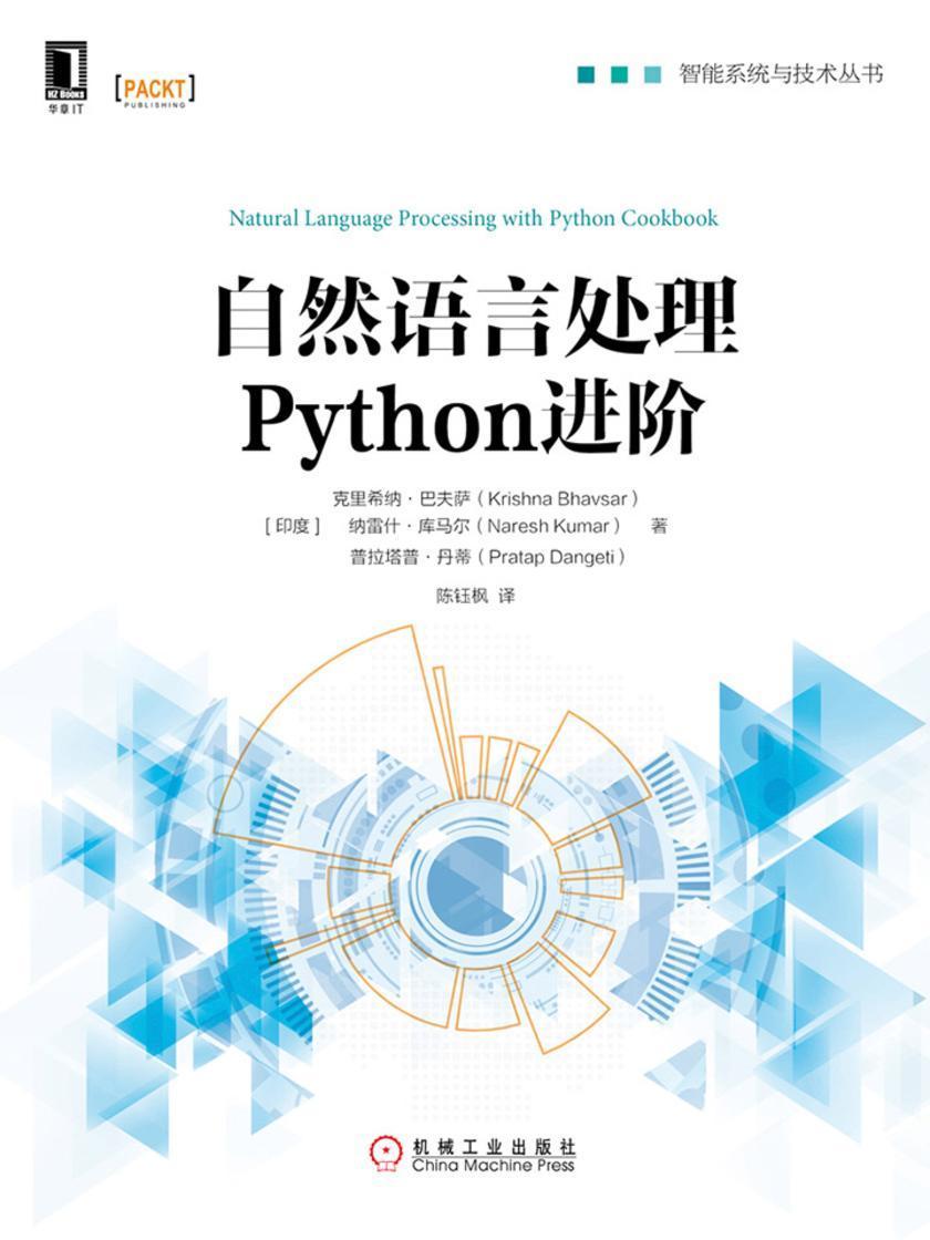 自然语言处理Python进阶