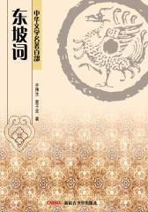 中华文学名著百部:东坡词(仅适用PC阅读)