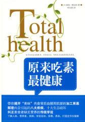 原来吃素 健康(试读本)