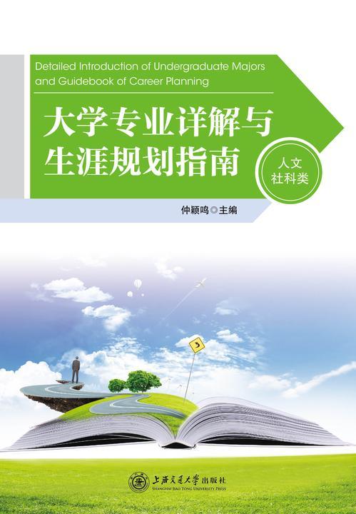 大学专业详解与生涯规划指南(人文社科类)