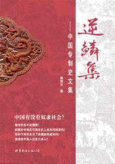 逆鳞集——中国专制史文集