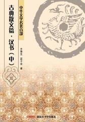 中华文学名著百部:古典散文篇·汉书(中)(仅适用PC阅读)