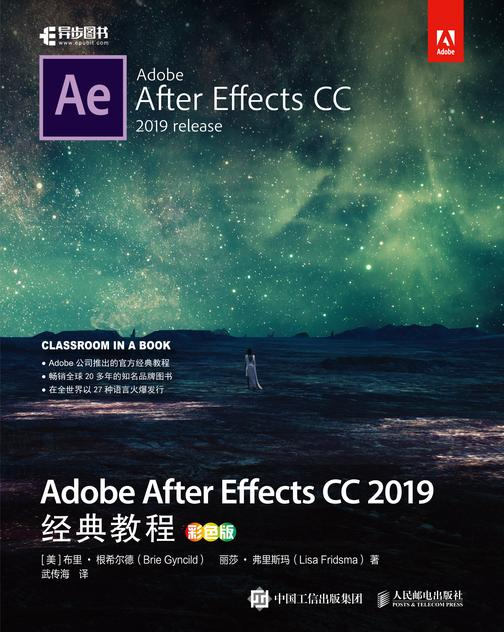 Adobe After Effects CC 2019经典教程(彩色版)