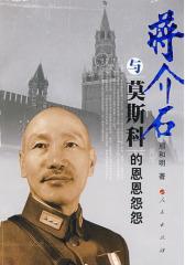 蒋介石与莫斯科的恩恩怨怨(试读本)