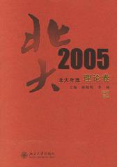 2005理论卷