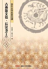 中华文学名著百部:古典散文篇·后汉书(上)(仅适用PC阅读)