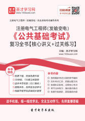 2017年注册电气工程师(发输变电)《公共基础考试》复习全书【核心讲义+过关练习】