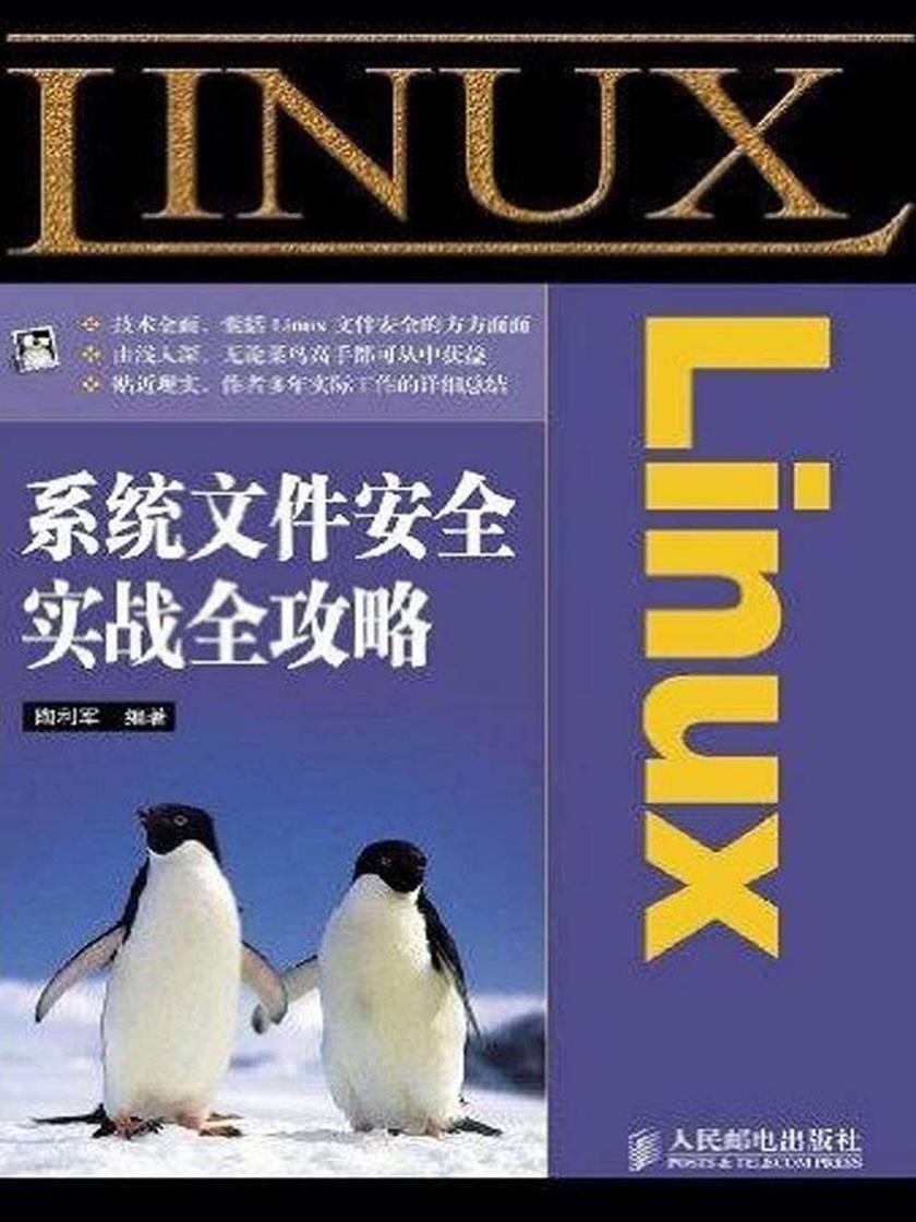 Linux系统文件安全实战全攻略
