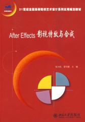 After Effects 影视特效与合成(仅适用PC阅读)